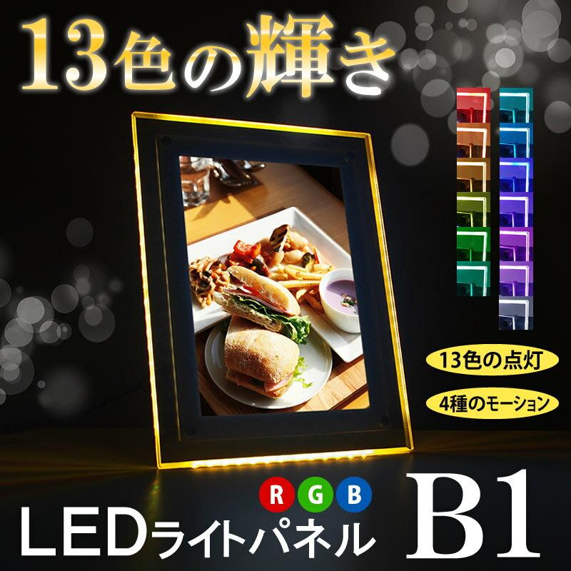 【全品ポイント10倍以上★15日10時-19日9:59】【送料無料】クリアフレーム LEDライトパネル(RGB) B1サイズ(LPP-B1RGBCC03)【LED ライトパネル パネル RGB ポスター 看板 店舗 フォトスタンド】【B1サイズ】
