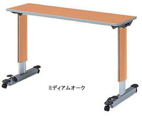 オーバーベッドテーブル ベッド幅91cm用 KF-833L 介護用品 介護用 福祉用具 通販