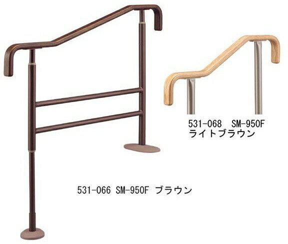 上がりかまち用手すり SM-950F 補助 手すり 住宅改修 部材 福祉用具 通販 介護用品