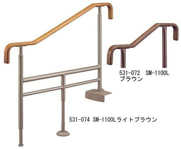 上がりかまち用手すり SM-1100L 531-072 補助 手すり 住宅改修 部材 福祉用具 通販 介護用品