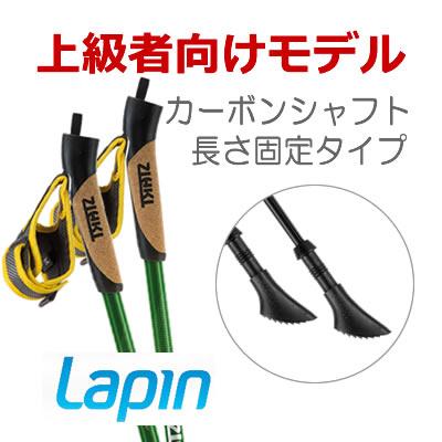 Lapin X-Trail グリーン 長さ固定タイプ ノルディックウォーキングポール