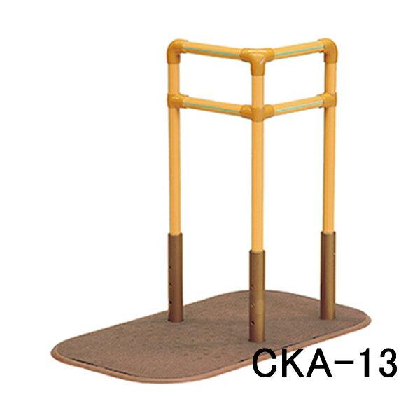 立ち上がり補助 たちあっぷ CKA-13 L型形状 手すり 介助バー アシストポール 福祉用具 通販 介護用品