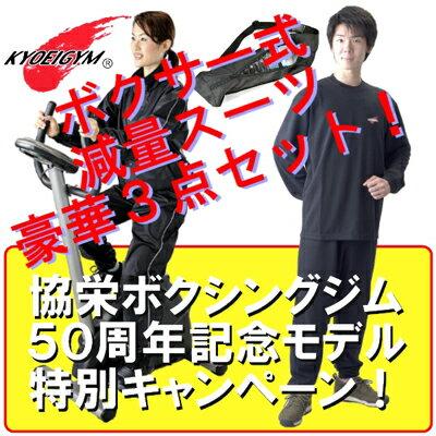 �カード決済OK】YUWA �栄ジム ボクサー�減�スーツセット F3・LL 8078303