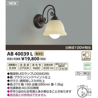 コイズミ LEDブラケット AB40039L