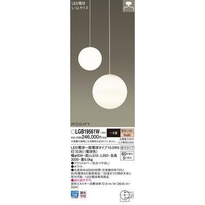 パナソニック 直付吊下型 LED(電球色) シャンデリア 60形電球5灯相当 ~8畳 MODIFY(モディファイ) LGB19561W