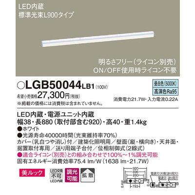 パナソニック ブラケット LGB50044LB1