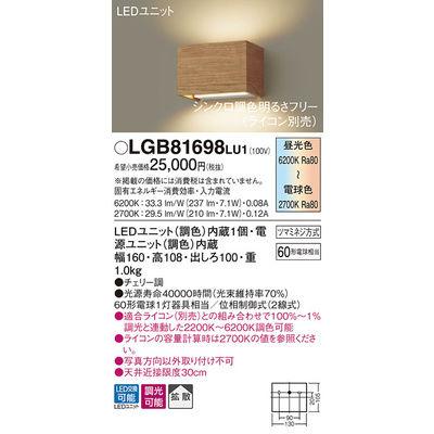 パナソニック ブラケット LGB81698LU1