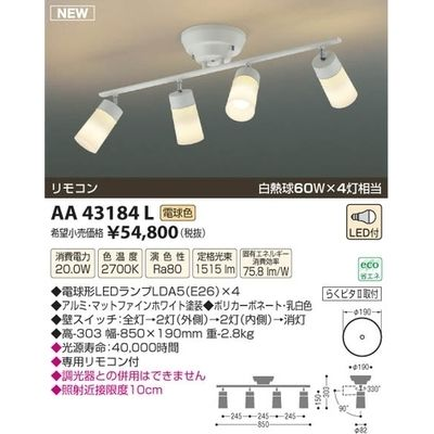 コイズミ LEDシャンデリア AA43184L