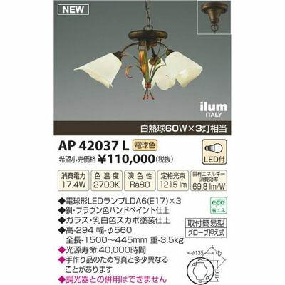 コイズミ LEDペンダント AP42037L