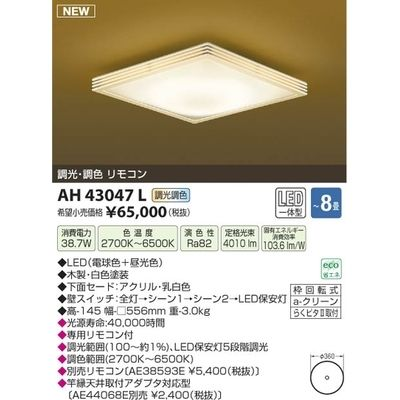 コイズミ 和風LEDシーリング(~8畳) AH43047L