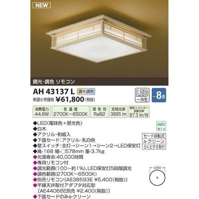コイズミ 和風LEDシーリング(~8畳) AH43137L