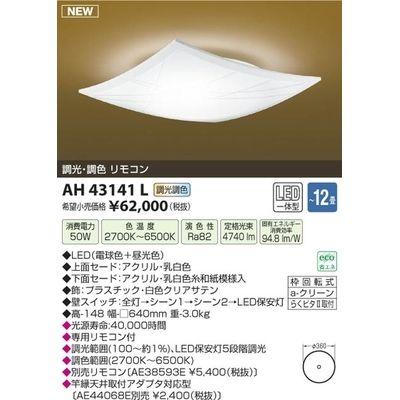 コイズミ 和風LEDシーリング(~12畳) AH43141L