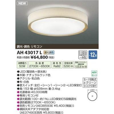 コイズミ LEDシーリング(~12畳) AH43017L