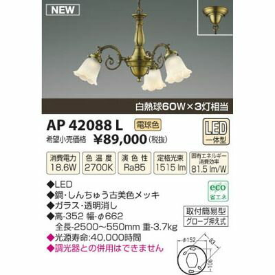 コイズミ LEDペンダント AP42088L
