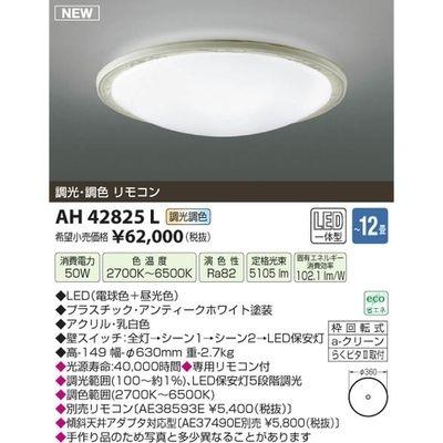 コイズミ LEDシーリング(~12畳) AH42825L