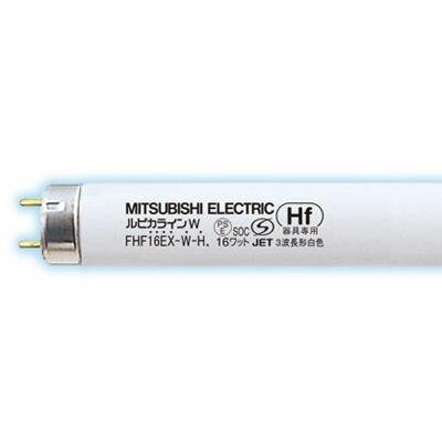【カード決済OK】三菱電機 HF蛍光ランプ 【25個セット】 FHF16EX-W-H