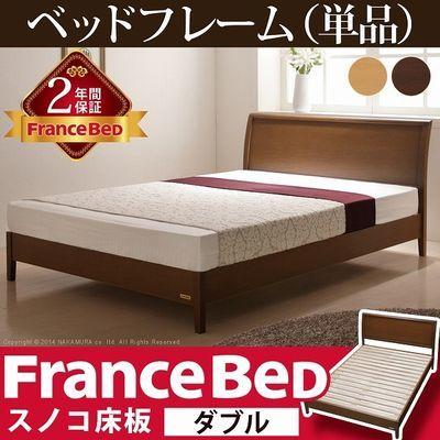 フランスベッド 脚付き すのこベッド マーロウ ダブル ベッドフレームのみ ダブル フレームのみ 61400031lb【納期目安:追って連絡】