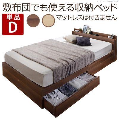 ナカムラ フロアベッド ベッド下収納 ベッドフレーム 敷布団でも使えるベッド 〔アレン〕 ベッドフレームのみ ダブル ロースタイル 引き出し 収納 木製 宮付き コンセント i-3500272na