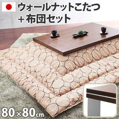 ナカムラ ウォールナットこたつ 80×80cm+国産こたつ布団 2点セット こたつ 正方形 日本製 セット s41200227slcub