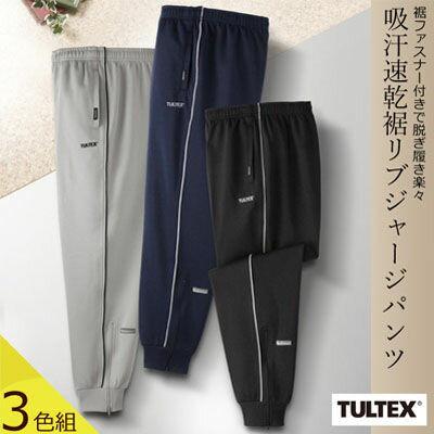 TULTEX(タルテックス) 吸汗速乾裾リブジャージパンツ3色組 LX65156 65cm/Mサイズ Lih795-64cm/M