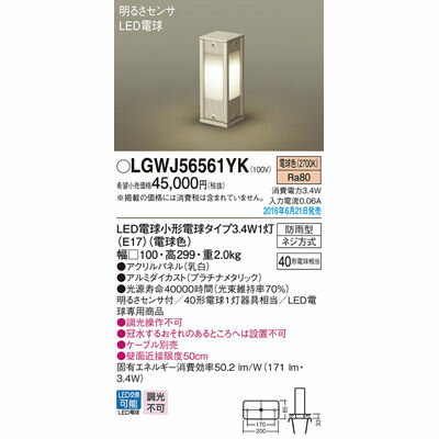 パナソニック エクステリアライト LGWJ56561YK