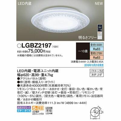 【代引手数料無料】パナソニック シーリングライト LGBZ2197