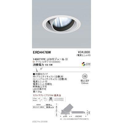 【代引手数料無料】遠藤照明 LEDZ ARCHI series ユニバーサルダウンライト ERD4476W