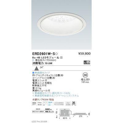 【代引手数料無料】遠藤照明 LEDZ Rs series ベースダウンライト:白コーン ERD2601W-S