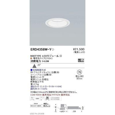 【代引手数料無料】遠藤照明 LEDZ ARCHI series ベースダウンライト:白コーン ERD4358W-Y