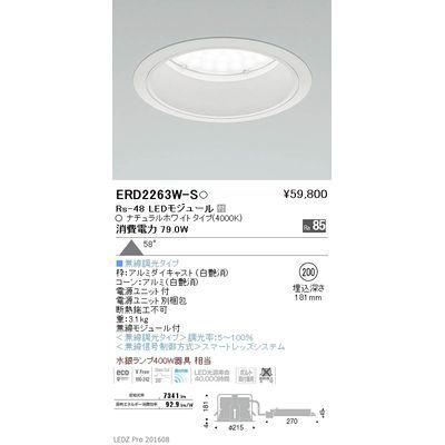 【代引手数料無料】遠藤照明 LEDZ Rs series ベースダウンライト:白コーン ERD2263W-S