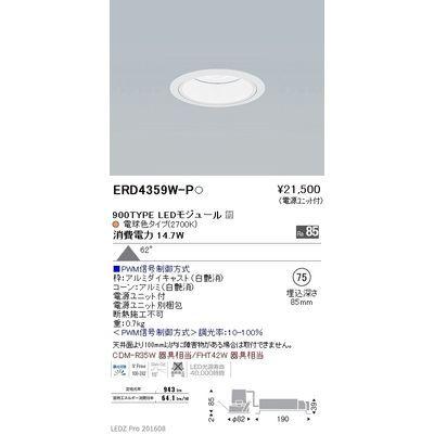 【代引手数料無料】遠藤照明 LEDZ ARCHI series ベースダウンライト:白コーン ERD4359W-P