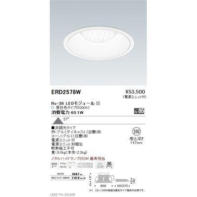 【代引手数料無料】遠藤照明 LEDZ Rs series リプレイスダウンライト ERD2578W