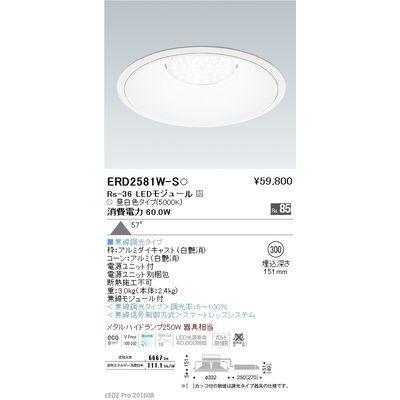 【代引手数料無料】遠藤照明 LEDZ Rs series リプレイスダウンライト ERD2581W-S