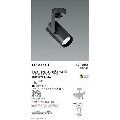 【代引手数料無料】遠藤照明 LEDZ ARCHI series グレアレススポットライト ショートフード ERS5154B