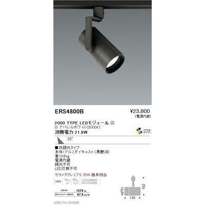 【代引手数料無料】遠藤照明 LEDZ ARCHI series グレアレススポットライト ショートフード ERS4800B