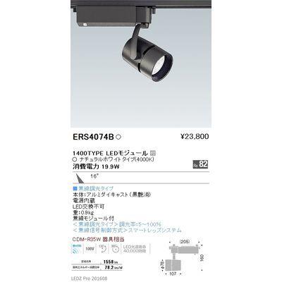遠藤照明 LEDZ ARCHI series スポットライト ERS4074B