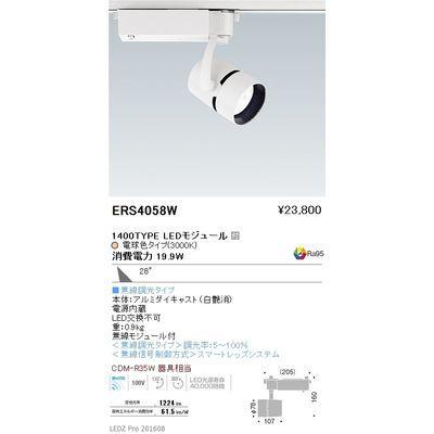 遠藤照明 LEDZ ARCHI series スポットライト ERS4058W