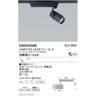 遠藤照明 LEDZ ARCHI series スポットライト ERS4326B