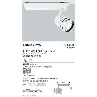 遠藤照明 LEDZ ARCHI series 生鮮食品用照明(スポットライト) ERS4478WA