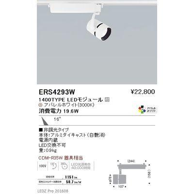 遠藤照明 LEDZ ARCHI series スポットライト ERS4293W