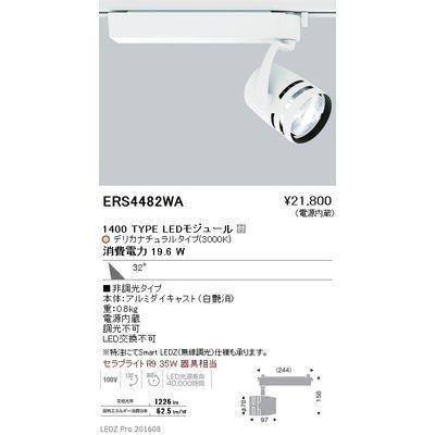 遠藤照明 LEDZ ARCHI series 生鮮食品用照明(スポットライト) ERS4482WA