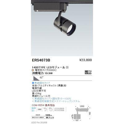 遠藤照明 LEDZ ARCHI series スポットライト ERS4073B