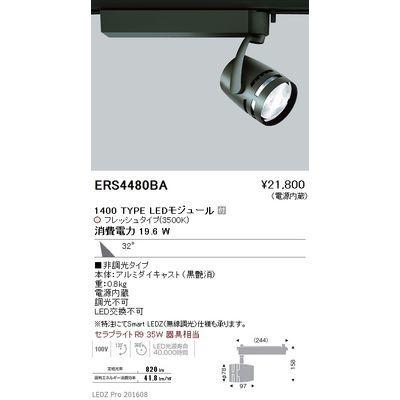 遠藤照明 LEDZ ARCHI series 生鮮食品用照明(スポットライト) ERS4480BA