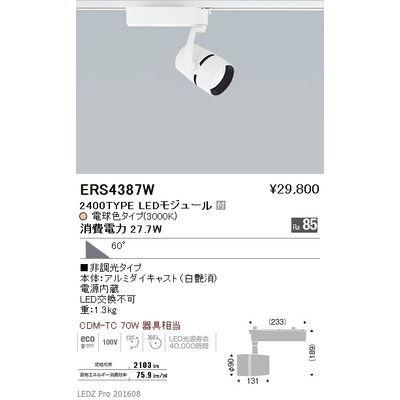 【代引手数料無料】遠藤照明 LEDZ ARCHI series スポットライト ERS4387W