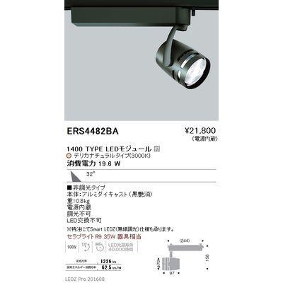 遠藤照明 LEDZ ARCHI series 生鮮食品用照明(スポットライト) ERS4482BA