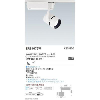 遠藤照明 LEDZ ARCHI series スポットライト ERS4075W