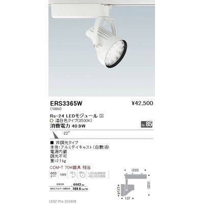 【代引手数料無料】遠藤照明 LEDZ Rs series スポットライト ERS3365W