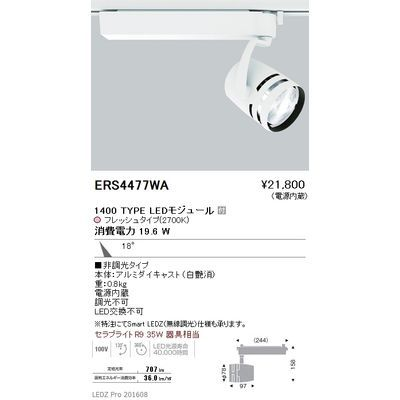 遠藤照明 LEDZ ARCHI series 生鮮食品用照明(スポットライト) ERS4477WA