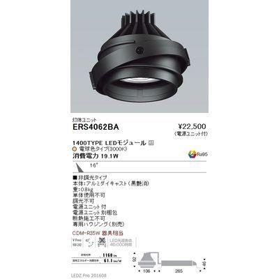 【代引手数料無料】遠藤照明 LEDZ MOVING GYRO SYSTEM ムービングジャイロシステム ERS4062BA