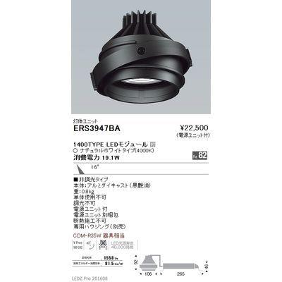 【代引手数料無料】遠藤照明 LEDZ MOVING GYRO SYSTEM ムービングジャイロシステム ERS3947BA